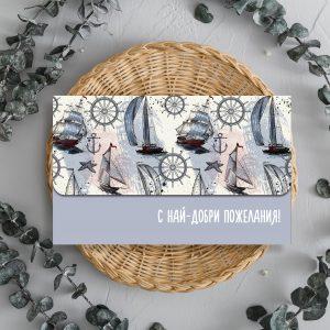 """Подаръчен плик за пари """" С НАЙ-ДОБРИ ПОЖЕЛАНИЯ"""""""